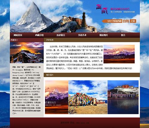 西藏旅游学生网页