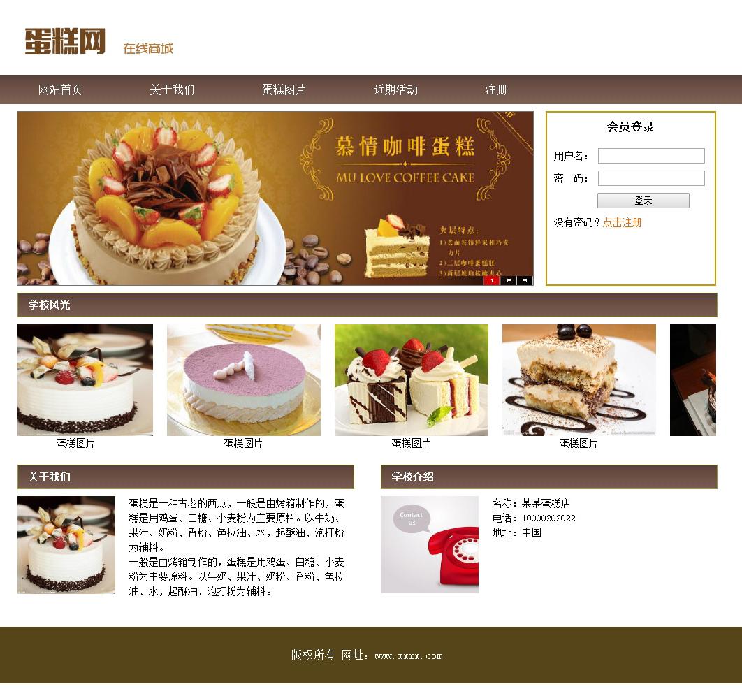 C200蛋糕flash焦点图