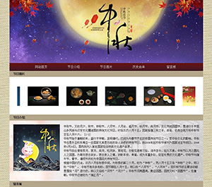 中秋节学生网页成