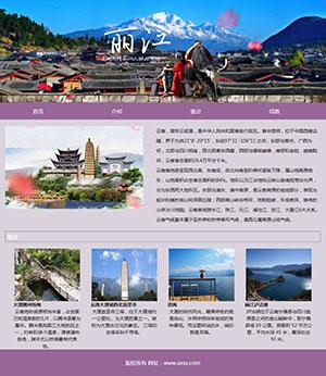 云南旅游网