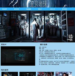中国2019科幻片《流