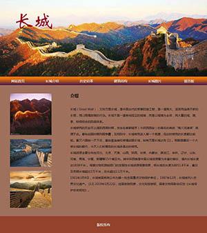 长城旅游网站